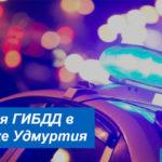 Адреса и режим работы отделений ГАИ в Республике Удмуртия