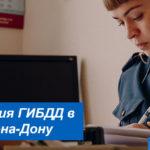 Контакты и график работы подразделений ГАИ в Ростове-на-Дону