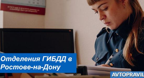 Контакты и время работы подразделений ГАИ в Ростове-на-Дону