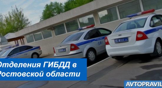 Контакты и график работы подразделений ГАИ в Ростовской области