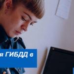 Контакты и режим работы отделений ГИБДД в Рязани