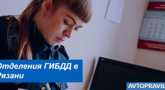 Контакты и время работы подразделений ГИБДД в Рязани