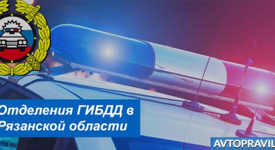 Контакты и время работы подразделений ГИБДД в Рязанской области