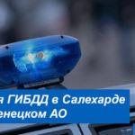 Адреса и режим работы отделений ГИБДД в Салехарде и Ямало-Ненецком АО