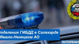 Адреса и время работы отделений ГАИ в Салехарде и Ямало-Ненецком АО