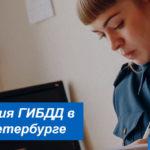 Адреса и режим работы отделений ГАИ в Санкт-Петербурге