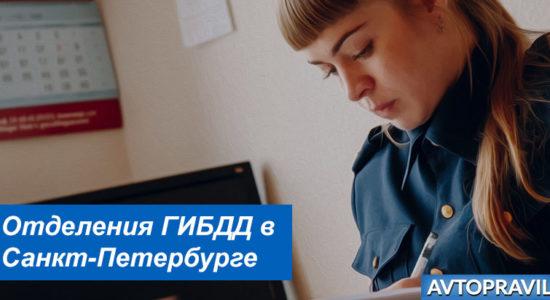 Контакты и режим работы отделений ГИБДД в Санкт-Петербурге
