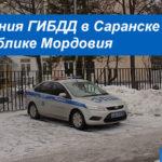 Контакты и график работы подразделений ГАИ в Саранске и Республике Мордовии