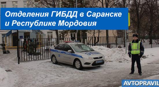 Адреса и график работы отделений ГАИ в Саранске и Республике Мордовии
