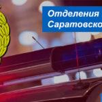 Адреса и режим работы отделений ГАИ в Саратовской области