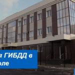 Адреса и график работы отделений ГИБДД в Севастополе