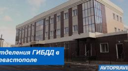 Адреса и время работы отделений ГАИ в Севастополе