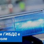 Контакты и режим работы подразделений ГИБДД в Симферополе