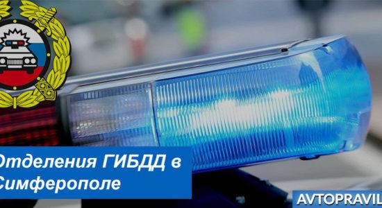Контакты и время работы отделений ГИБДД в Симферополе