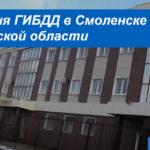 Адреса и время работы подразделений ГИБДД в Смоленске и Смоленской области