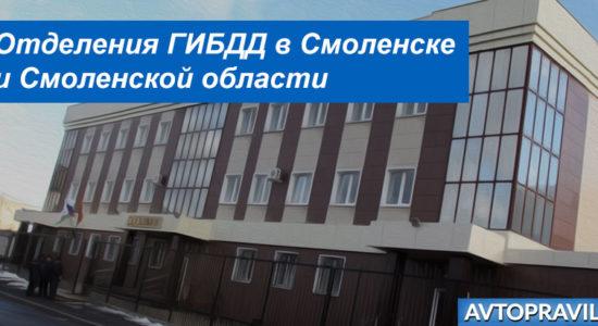 Контакты и время работы отделений ГАИ в Смоленске и Смоленской области