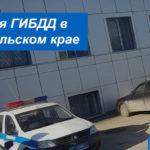 Адреса и время работы отделений ГИБДД в Ставропольском крае