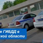 Контакты и график работы подразделений ГАИ в Свердловской области