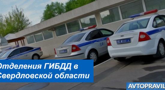 Контакты и режим работы отделений ГАИ в Свердловской области