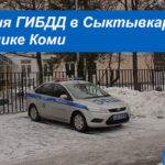 Адреса и время работы отделений ГАИ в Сыктывкаре и Республике Коми