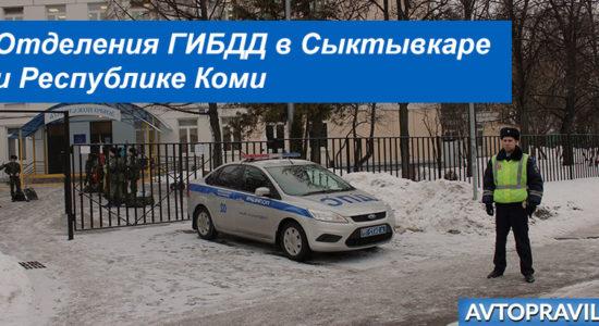 Адреса и режим работы отделений ГАИ в Сыктывкаре и Республике Коми