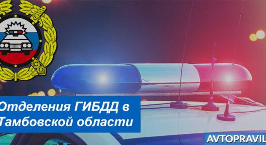 Контакты и режим работы подразделений ГАИ в Тамбовской области