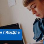 Адреса и режим работы подразделений ГИБДД в Томске