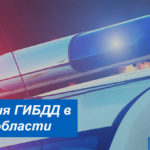 Контакты и график работы отделений ГАИ в Томской области