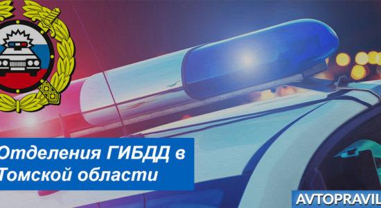 Контакты и режим работы отделений ГИБДД в Томской области