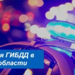 Контакты и режим работы отделений ГИБДД в Тульской области