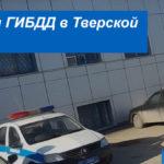 Адреса и график работы подразделений ГАИ в Тверской области
