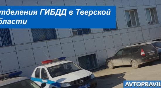 Адреса и график работы отделений ГИБДД в Тверской области