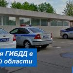 Адреса и график работы отделений ГАИ в Тюменской области