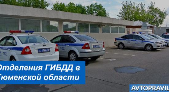 Адреса и режим работы отделений ГИБДД в Тюменской области