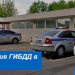 Адреса и режим работы отделений ГАИ в Уфе