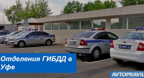 Контакты и время работы отделений ГИБДД в Уфе