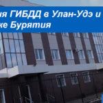 Контакты и время работы подразделений ГАИ в Улан-Удэ и Республике Бурятия