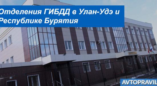 Контакты и график работы отделений ГАИ в Улан-Удэ и Республике Бурятия