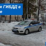 Контакты и время работы отделений ГИБДД в Ульяновске