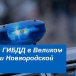 Адреса и время работы отделений ГИБДД в Великом Новгороде и Новгородской области