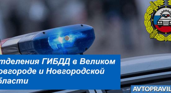 Контакты и время работы подразделений ГИБДД в Великом Новгороде и Новгородской области