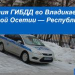Контакты и режим работы отделений ГИБДД во Владикавказе и Северной Осетии — Республики Алания