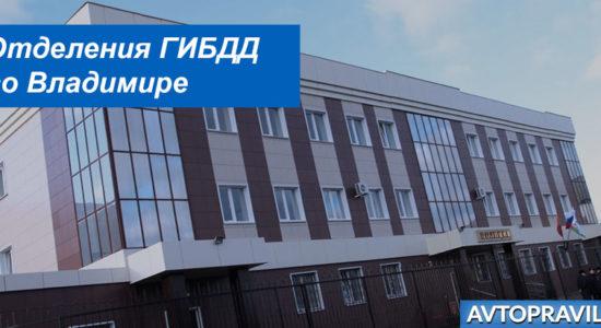 Контакты и график работы отделений ГАИ в Владимире