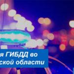 Адреса и время работы подразделений ГАИ во Владимирской области