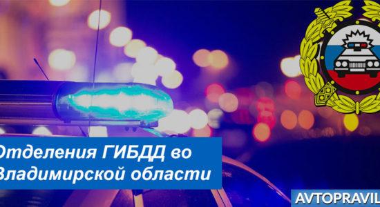 Контакты и режим работы подразделений ГАИ во Владимирской области