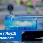 Адреса и режим работы подразделений ГИБДД во Владивостоке