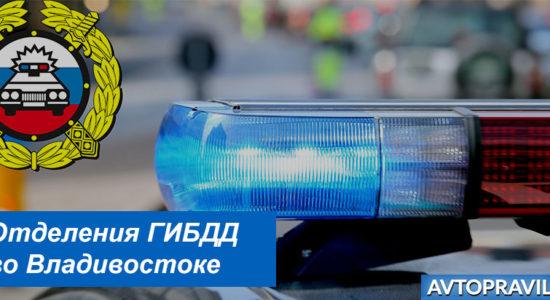 Контакты и режим работы подразделений ГАИ во Владивостоке