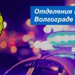 Адреса и время работы подразделений ГАИ в Волгограде