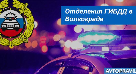 Контакты и график работы подразделений ГАИ в Волгограде