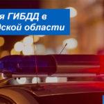 Контакты и график работы отделений ГИБДД в Волгоградской области